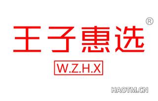 王子惠选 W Z H X