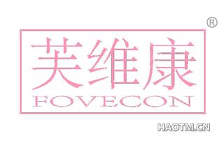 芙维康 FOVECON