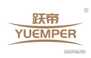 跃帝 YUEMPER