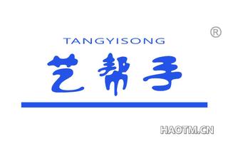 艺帮手 TANGYISONG