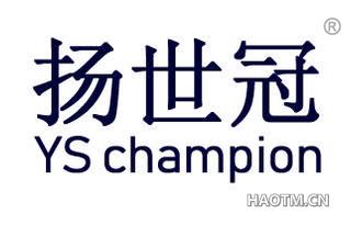 扬世冠 YS CHAMPION
