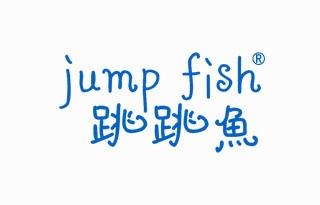 跳跳鱼 JUMP FISH