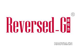 反引力 REVERSED G