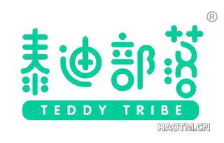 泰迪部落 TEDDY TRIBE
