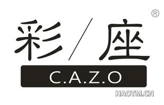 彩座 C A Z O