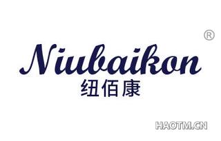 纽佰康 NIUBAIKON
