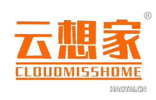 云想家 CLOUDMISSHOME