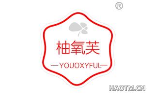 柚氧芙 YOUOXYFUL