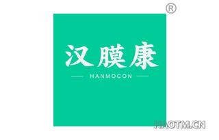 汉膜康 HANMOCON