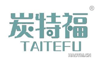 炭特福 TAITEFU