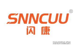 闪康 SNNCUU