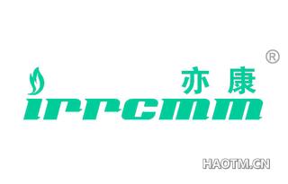 亦康 IRRCMM
