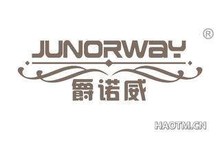 爵诺威 JUNORWAY