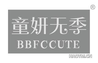 童妍无季 BBFCCUTE