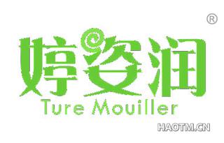 婷姿润 TURE MOUILLER