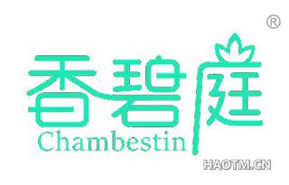 香碧庭 CHAMBESTIN