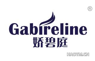 娇碧庭 GABIRELINE