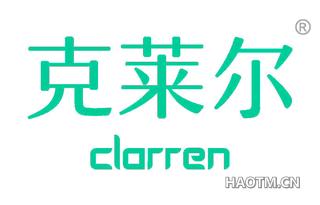 克莱尔 CLARREN