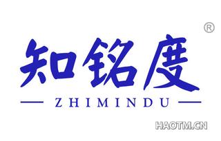 知铭度 ZHI MIN DU