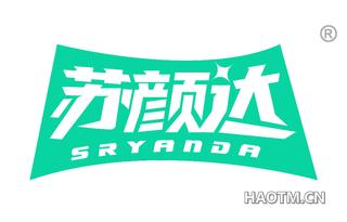 苏颜达 SRYANDA