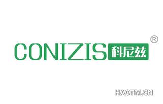科尼兹 CONIZIS