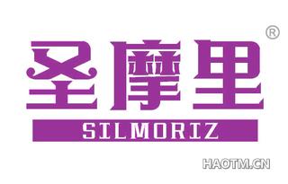 圣摩里 SILMORIZ