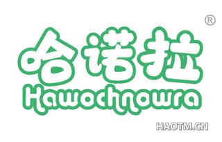 哈诺拉 HAWOCHNOWRA