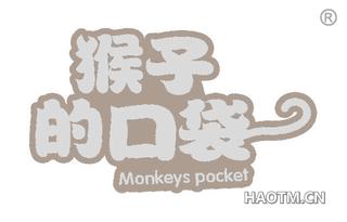 猴子的口袋 MONKEYS POCKET