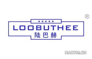 陆巴赫 LOOBUTHEE