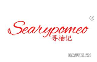 寻柚记 SEARYPOMEO