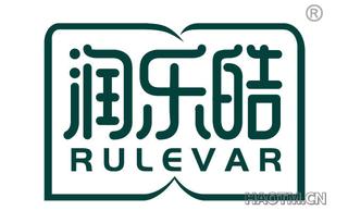 润乐皓 RULEVAR