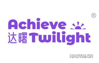 达曙 ACHIEVE TWILIGHT