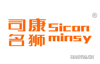司康名狮 SICON MINSY