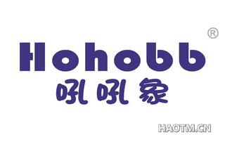 吼吼象 HOHOBB
