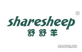 舒舒羊 SHARESHEEP
