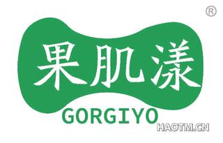 果肌漾 GORGIYO