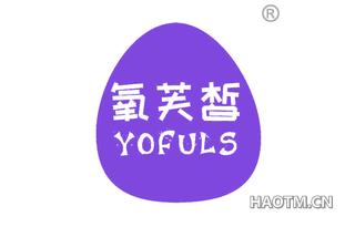 氧芙皙 YOFULS