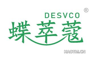 蝶萃蔻 DESVCO