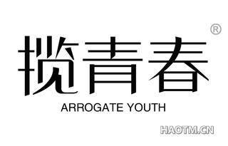 揽青春 ARROGATE YOUTH