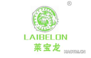 莱宝龙 LAIBELON