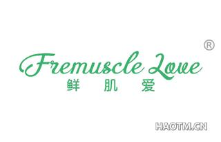 鲜肌爱 FREMUSCLE LOVE