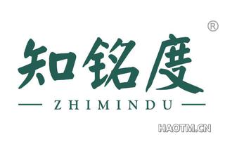 知铭度 ZHIMINDU