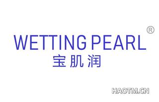 宝肌润 WETTING PEARL