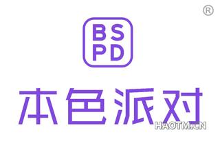 本色派对 BSPD