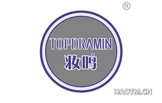 妆鸣 TOPDRAMIN