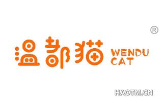 温都猫 WENDU CAT