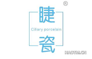 睫瓷 CILIARY PORCELAIN