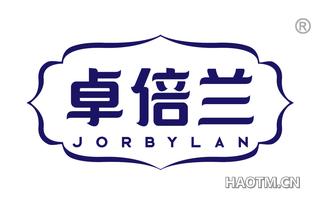 卓倍兰 JORBYLAN
