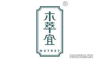 木萃宜 MUTREY