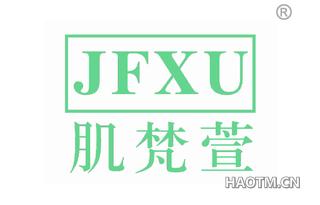 肌梵萱 JFXU